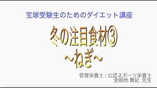宝塚受験生のダイエット講座〜冬の注目食材③ねぎ〜のサムネイル