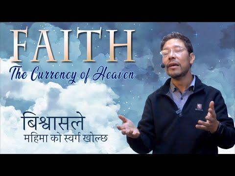 FAITH- The currency of Heaven (बिश्वासले महिमा को स्वर्ग खोल्छ)