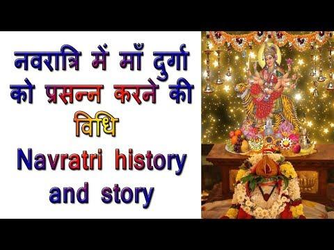 नवरात्रि में माँ दुर्गा को प्रसन्न करने की विधि | Navratri puja vidhi | navratri history and story.