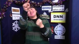 DNN4272  ホッとタイム(12/13 15:47)