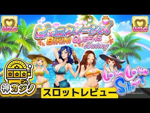 Bikini Queens Datingのプレイ動画