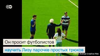 Женщина обыгрывает профессиональных футболистов.