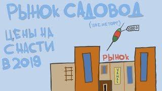 Рыбалка на птичьего рынка в москве