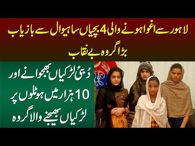 لاہور سے اغوا ہونے والی چار بچیاں ساہیوال سے بازیاب، بڑا گروہ بے نقاب