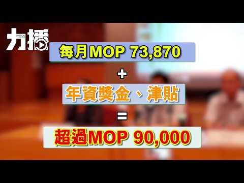 馮瑞權將來每月領過9萬
