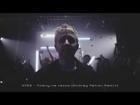 ХЛЕБ - Плачу на техно (Andrey Petrov Remix)