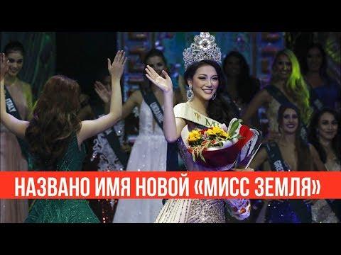 Названо имя новой «Мисс Земля 2018»