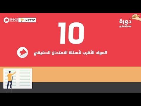 10. المواد الأقرب لأسئلة المركز القطري