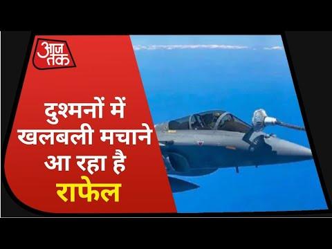 China के साथ तनाव के बीच India की बढ़ी ताकत, आज Ambala AirBase पहुंचेंगे 5 Rafale विमान