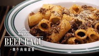 牛肉絲意粉 - 諗起Heidi / Beef Ragu - Fap Thoughts