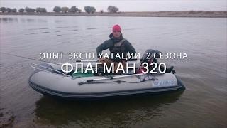 Отзывы фрегат 320 ек