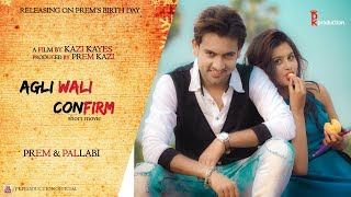 Agli Wali Confirm । Short movie। Pallabi Kar। Prem Kazi। Love Story। Kayes। Pk Production