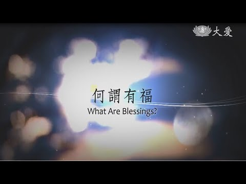 What Are Blessings?