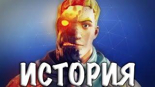 ИСТОРИЯ УЗНИКА В ФОРТНАЙТ