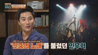 민우혁, <레미제라블>의 '민중의 노래♪' 소름 돋는 파워풀 무대! 잡스 3회