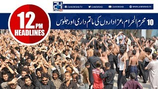 Majlis, Procession On 10th Muharram | News Headlines | 12:00 PM | 21 Sep 2018 | 24 News HD