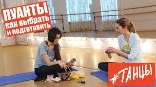 Как выбрать и подготовить пуанты. Лайфхаки от балерины Анастасии Лименько.