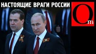 Настоящие враги России