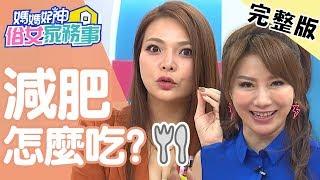 【媽媽好神之俗女家務事】減肥該怎麼吃?「生菜沙拉」竟是飲食地雷!