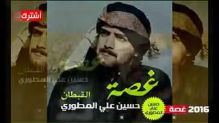 تحميل اغاني حسين علي المطوري قصيدة مزهرية جديد 2017 لا تنسى الاشتراك بالقناة MP3
