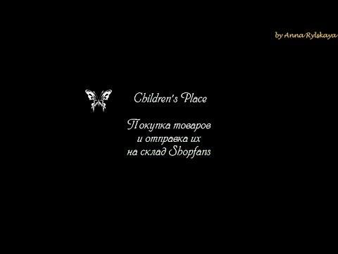 Children's place  Добавление товара в корзину, ввод Billing, оплата заказа