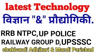Science and Technology | RRB NTPC | UPP | UPSSSC | RAILWAY GROUP D