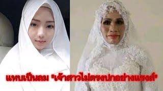 เจ้าสาวไม่ตรงปก หนุ่มอินโดนีเซีย ยกเลิกการแต่งงานทันทีที่เปิดผ้าคลุมหน้าออก!!