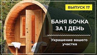 Баня-бочка за 100,000 руб. Баня за один день