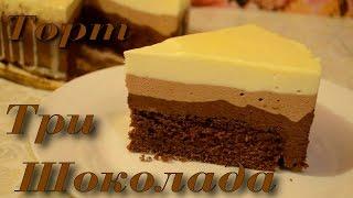 """Торт """"Три Шоколада""""- Рецепт Торт три шоколада.Основа шоколадный бисквит и три вида шоколадного мусса.Торт три шоколада очень нежный и просто таит во"""