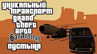 Уникальный транспорт GTA San Andreas - Пустыня