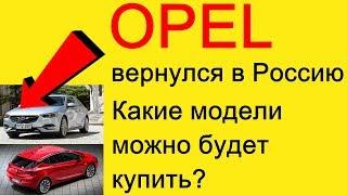 Опель возвращается в Россию в 2019, но без Шевроле: какие модели можно будет купить?