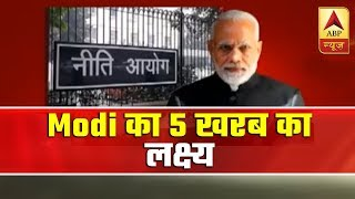 PM Modi Says Goal To Make India A 5 Trillion Dollar Economy By 2024 | ABP News