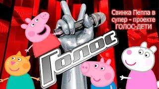 Свинка Пеппа - британский мультсериал, который покорил