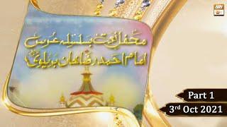 Mehfil e Naat Basilsila e Urss Imam Ahmed Raza Khan Barelvi - Part 1 - 3rd October 2021 - ARY Qtv