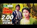 Bangla Movie: Prem Shohagi, Ilias Kanchan & Anju Ghosh | Old Popular Bangla Movie