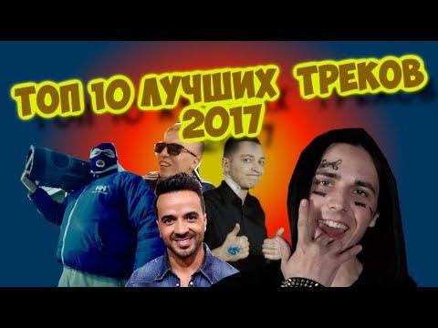 ТОП 10 САМЫХ ЗАЕДАЮЩИХ ТРЕКОВ 2017 ГОДА