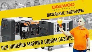 Дизельный генератор DAEWOO DDAE 9000XE - видео №1