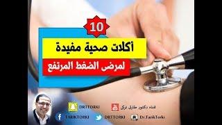 10 اكلات صحية مفيدة لضغط الدم المرتفع | أطعمة صحية لعلاج ضغط الدم المرتفع