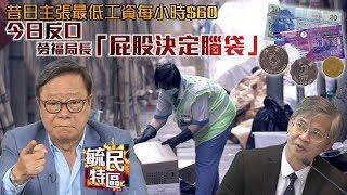 毓民特區:羅致光指最低工資加幅歷年最高 被轟殘民以逞