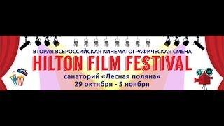 Hilton Film Festival vol.2