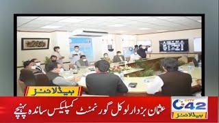 Usman Buzdar Visited Local Government Complex   6am News Headlines   22 Jul 2021   City42
