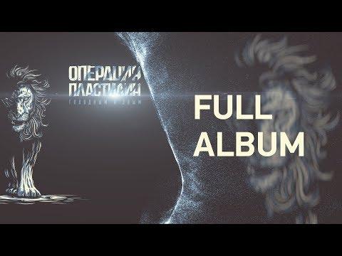 Операция Пластилин - «Голодным и злым» (LP 2018, Full album)