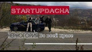Черногория во всей своей красе!!! (Startup-дача)
