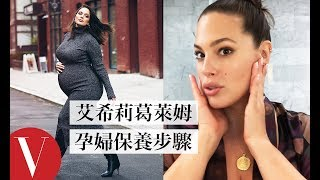 艾希莉·葛萊姆(Ashley Graham)的孕婦保養步驟:「我懷孕竟然一點都不想吃零食!」|大明星化妝間|Vogue Taiwan