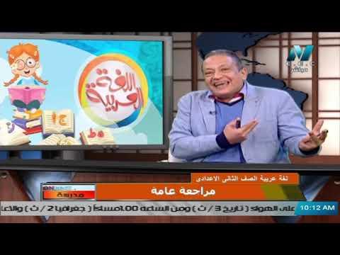 لغة عربية للصف الثاني الاعدادي 2021 - الحلقة 13 - مراجعة عامة (شكل الامتحان)