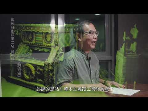 臺中市第24屆大墩美展 數位藝術類評審感言   陳俊宏委員
