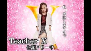 ドクターX〜外科医・大門未知子〜パロディティーチャーX
