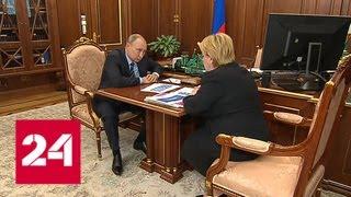 Владимир Путин встретился с главой Минздрава Вероникой Скворцовой - Россия 24