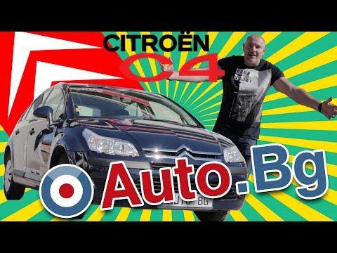 Citroen C4 - френското чудо