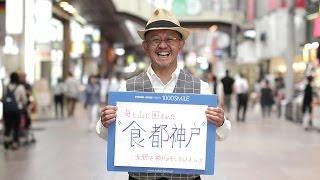 センスマ 112 SMILE :ソムリエの近藤弘康さん
